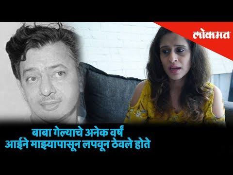 Dr. Kashinath Ghanekar Special | Rashmi Ghanekar shares some memories of her father's death
