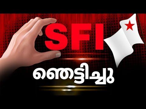 രക്ഷിതാക്കൾക്കിടയിലും അഭിമാനമായി എസ്.എഫ്.ഐ ! | Express Kerala