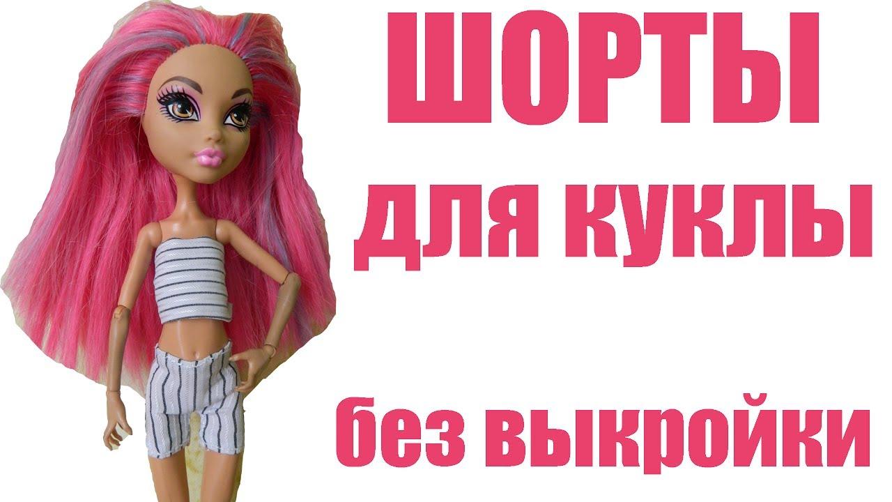 Как сшить платье своими руками быстро и без выкройки для куклы монстр хай фото 264