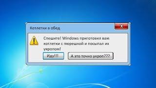 Фэйковая ошибка Windows | как сделать фейк ошибку windows!