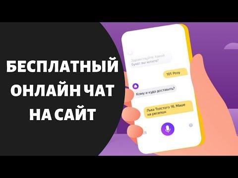 Бесплатный онлайн консультант, чат на сайт от Яндекс Диалоги  Настройка и установка
