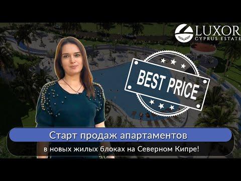 Недвижимость Северного Кипра: лучшие цены на старте продаж апартаментов в Цезарь Резорт!