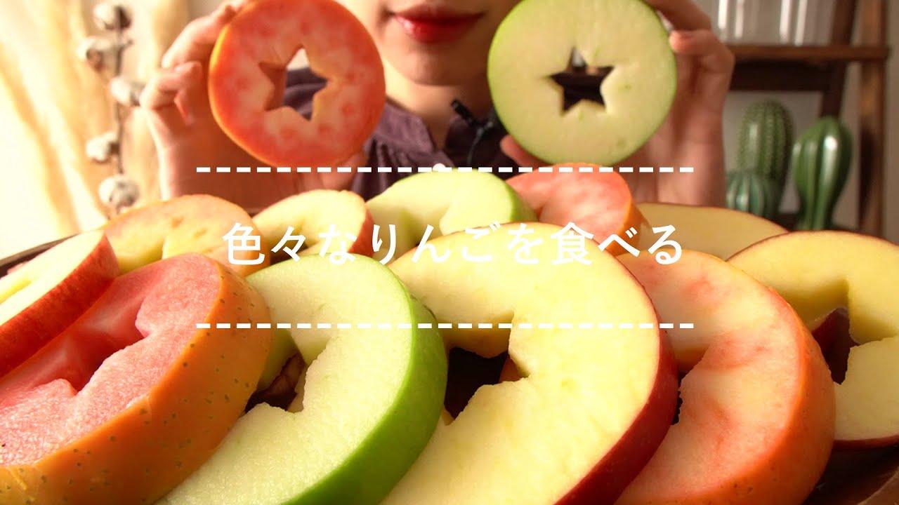 【咀嚼音】色々なりんごを食べる【Eating Sounds】