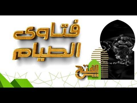 الفتح للقرآن الكريم:فتاوى الصيام | حلقة 8 رمضان 1439 هـ