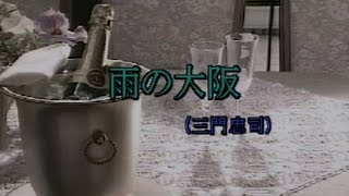 雨の大阪 (カラオケ) 三門忠司 thumbnail