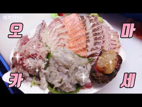 가락시장 오마카세 메뉴 먹방 by 인어교주해적단
