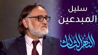 النهر الثالث عن الفنان محمود أبو العباس: سليل المبدعين