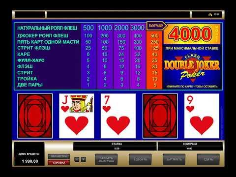автоматы в покер играть игровые