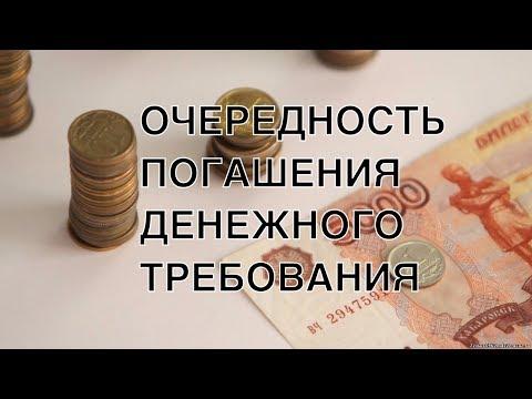 видео: БГиБН: очередность погашения долга #025