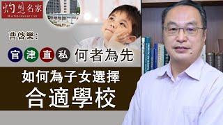 Publication Date: 2020-10-14 | Video Title: 曹啓樂:官津直私 何者為先 如何為子女選擇合適學校《教育心線
