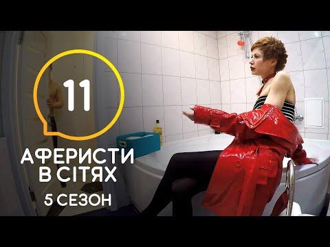 Аферисты в сетях – Выпуск 11 – Сезон 5 – 14.07.2020
