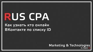 Как узнать кто онлайн ВКонтакте по списку ID