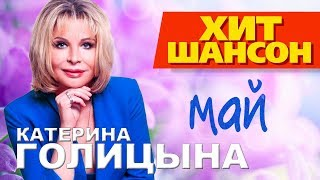 Катерина Голицына -  Май (Video)