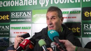 Димитър Димитров след Берое - Левски (30.11.19)
