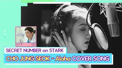 [EAR CANDY] Aloha - Denise of SECRET NUMBER(CHO JUNG SEOK) COVER SONG(조정석 '아로하' 커버송)