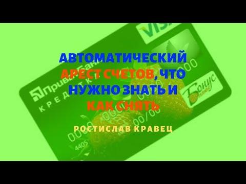 Автоматический арест счетов, что нужно знать и как снять | Адвокат Ростислав Кравец