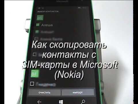 Копирование (импорт) контактов с SIM-карты в Microsoft (Nokia)