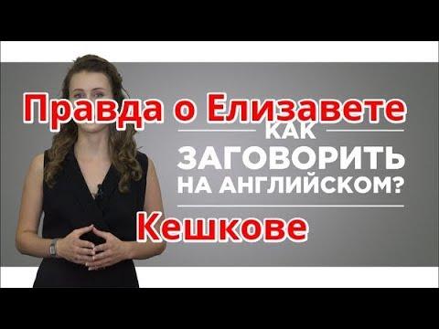 """Елизавета Кешкова и ее лживый """"разговорный курс"""""""