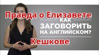 Елизавета Кешкова и ее лживый