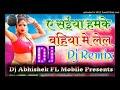 A saiya hamka bahiya me lela uthela darad porepor hard vibetion mix by Dj Abhishek vishwakarma