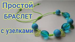 simple macrame bracelet with knotted threads/Простой браслет на нитке с узелками при помощи трубочки