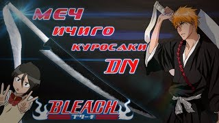 меч Ичиго Куросаки / Zangetsu /Ichigo's Zangetsu Sword BLEACH() DiY