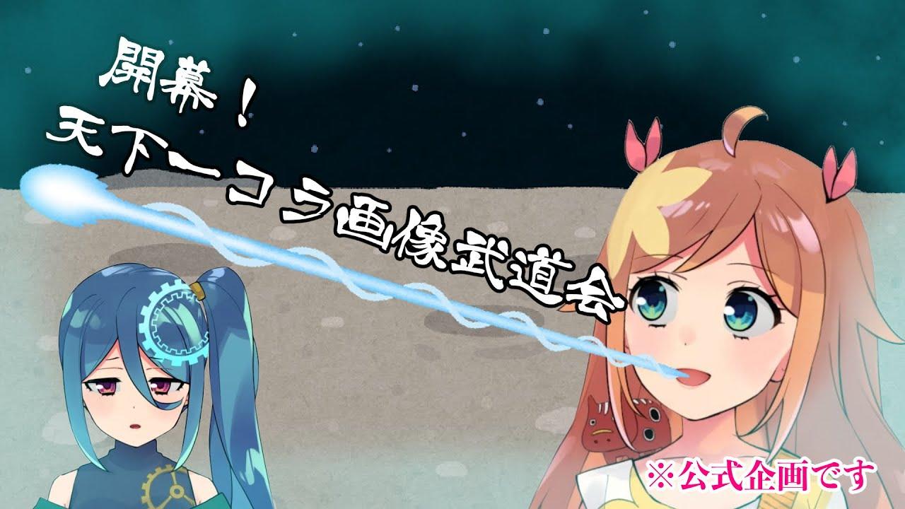 【ミイの日企画】開幕!Mewtral公式天下一コラ画像武道会!