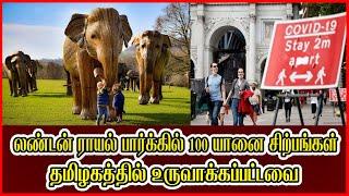 லண்டன் ராயல் பார்க்கில் 100 யானை சிற்பங்கள் Uknews | Todaynews