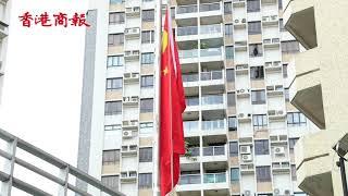 Publication Date: 2020-07-01 | Video Title: 培僑中學舉行香港回歸23周年升旗儀式