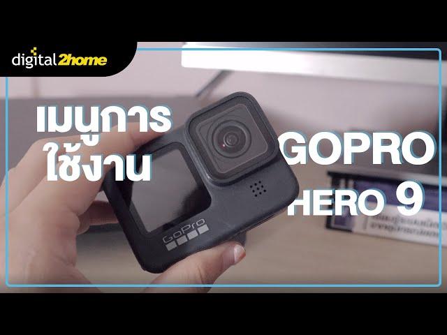 เมนูการใช้งาน Gopro Hero 9 #Gopro #วิธีใช้