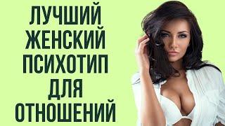 4 главных женских психотипа и Сюрпризы в отношениях с ними Недостатки и Достоинства Типажи женщин