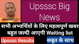 Upsssc latest news today vpo vdo waiting list document verification lower   subordinate exam results