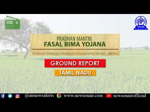 Ground Report (349) on Pradhan Mantri Fasal Bima Yojana (English) From Tamil Nadu
