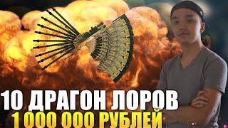 КАК Я КРАФТИЛ 10 ДРАГОН ЛОРОВ