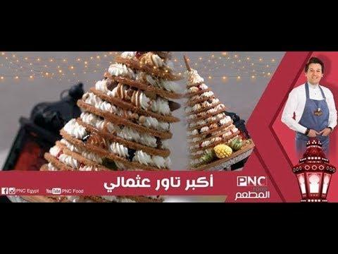 اكبر تاور عثمالي للشيف محمد حامد | المطعم PNC FOOD