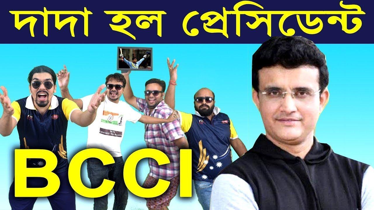 দাদা হ'ল প্রেসিডেন্ট | Happy Birthday Sourav Ganguly & Tribute On Being BCCI President |Khokon & Co.
