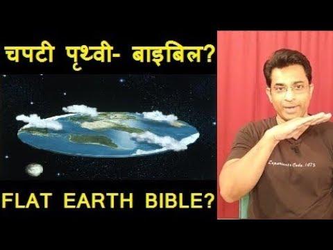 चपटी पृथ्वी बाइबिल में?  Flat earth in the bible? Joseph Paul Hindi Gospel