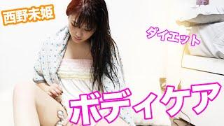 #西野未姫 #村重杏奈 #AKB48 #HKT48 #家で一緒にやってみよう #ボディケア.