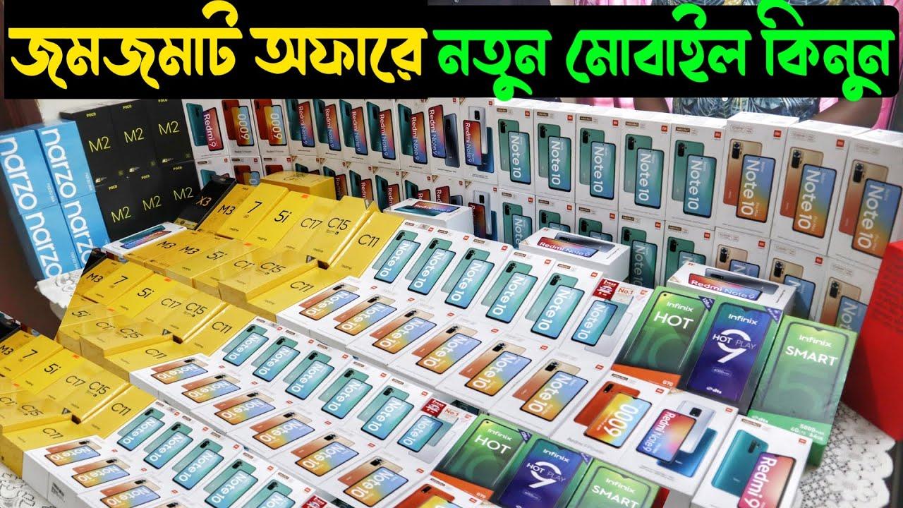 জমজমাট অফারে নতুন মোবাইল কিনুন? new mobile phone price in BD 2021? New Smartphones 2021?  Asif Vlogs