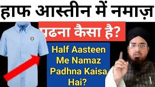 Half Aasteen Me Namaz Padhna Kaisa Hai? हाफ आस्तीन में नमाज़ पढ़ना कैसा है?