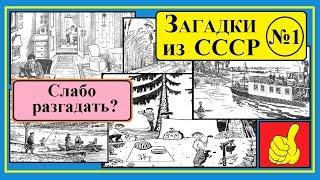 Загадки СССР - № 01 - ВСЕ В ОДНОМ ВИДЕО (Советские ГОЛОВОЛОМКИ на логику)