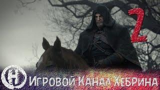 Прохождение Ведьмак 3 - Часть 2 (Поле боя)