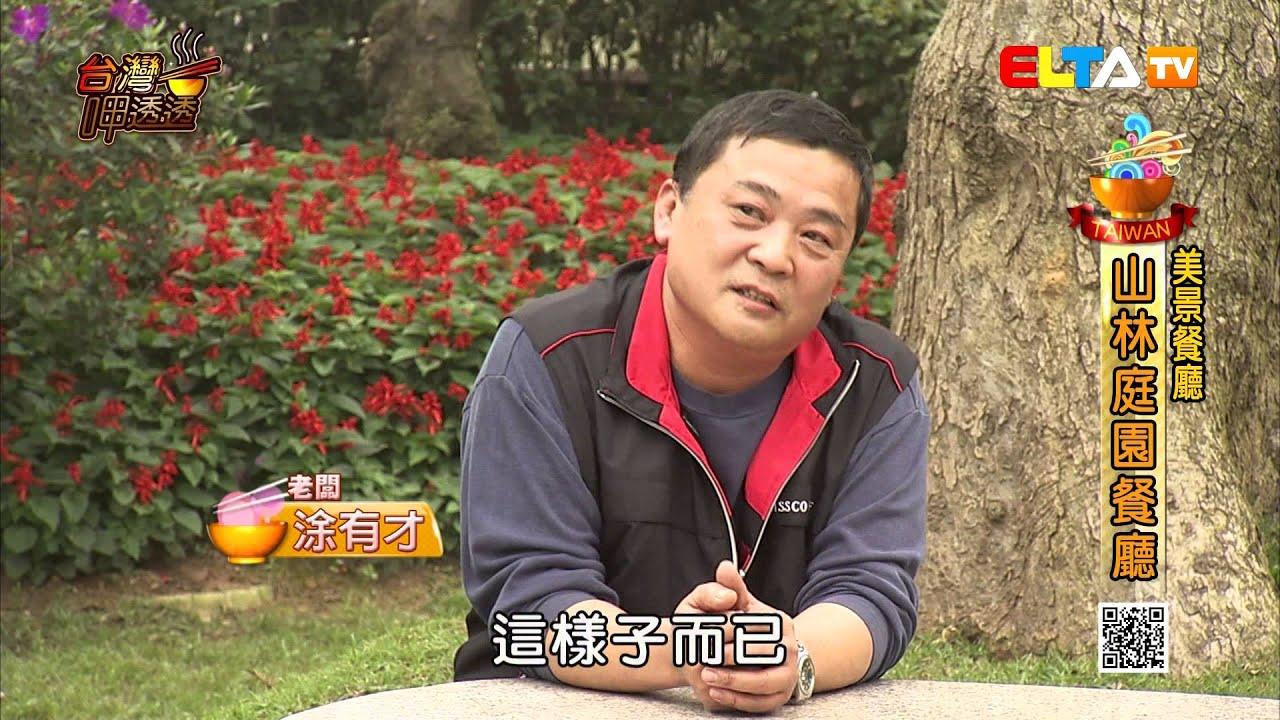 臺灣呷透透-美景餐廳 (完整節目) - YouTube