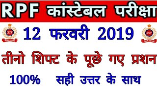 RPF Constable exam 12 February asked questions, RPF Constable 12 feb all shift questions analysis