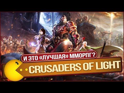 🔥Сказали что это лучшая MMORPG? ПРОВЕРИМ! Crusaders Of Light | Обзор Андроид/iOS игры