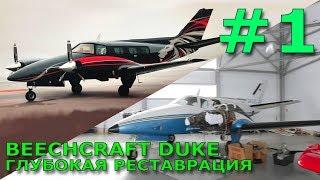 Beechcraft Duke Это Вам Не Bugatti. Выпуск №1