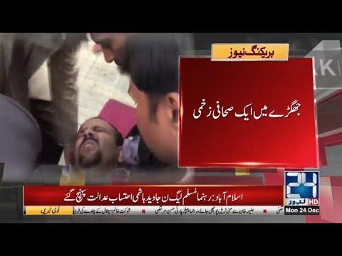 Another Journalist Injured At Judicial Complex | 24 Dec 2018