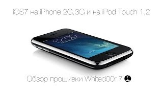 видео Как установить на iPhone 3GS iOS 7
