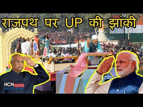 HCN News | राजपथ पर उत्तर प्रदेश की झांकी ने जीता सभी का दिल | Republic Day Parade 26 January 2019