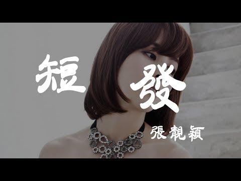 短髮 - 張靚穎 - 『超高無損音質』【動態歌詞Lyrics】 - YouTube